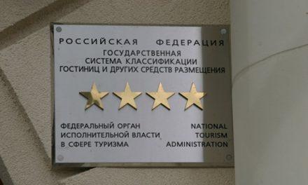 Каждому шестому отелю Подмосковья присвоят звезды