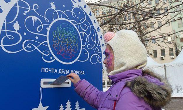 Новогодние письма. В парках столицы заработала почта Деда Мороза